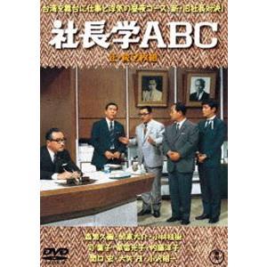 社長学ABC(正・続)<東宝DVD名作セレクション> [DVD]|ggking