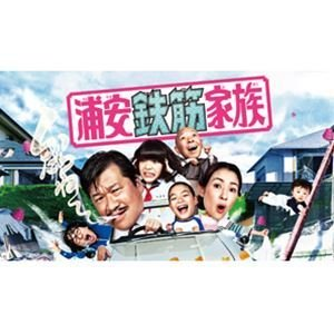 浦安鉄筋家族 DVD BOX [DVD]|ggking