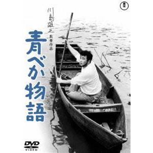 青べか物語<東宝DVD名作セレクション> [DVD]|ggking