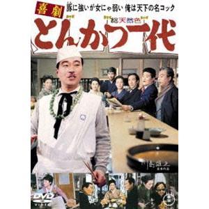 喜劇 とんかつ一代<東宝DVD名作セレクション> [DVD]|ggking