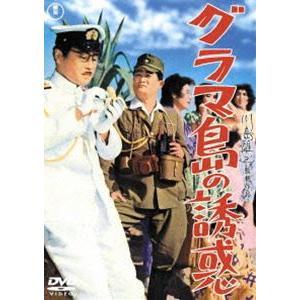 グラマ島の誘惑<東宝DVD名作セレクション> [DVD]|ggking
