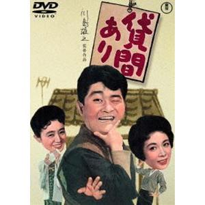 貸間あり<東宝DVD名作セレクション> [DVD]|ggking