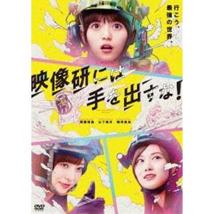 映画『映像研には手を出すな!』DVDスタンダート・エディション [DVD]|ggking