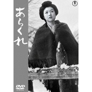 あらくれ<東宝DVD名作セレクション> [DVD]|ggking