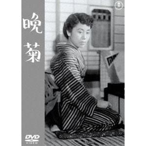 晩菊<東宝DVD名作セレクション> [DVD]|ggking