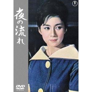 夜の流れ<東宝DVD名作セレクション> [DVD]|ggking