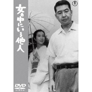 女の中にいる他人<東宝DVD名作セレクション> [DVD]|ggking
