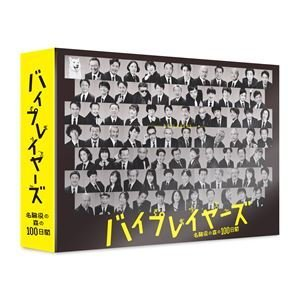 バイプレイヤーズ〜名脇役の森の100日間〜 DVD BOX [DVD]|ggking