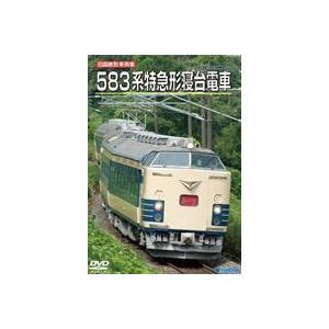 旧国鉄形車両集 583系特急形寝台電車 [DVD]|ggking