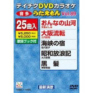テイチクDVDカラオケ うたえもん(89) 最新演歌編 [DVD]|ggking