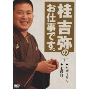 桂吉弥のお仕事です。2 [DVD]|ggking