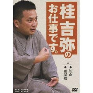 桂吉弥のお仕事です。 4 [DVD]|ggking