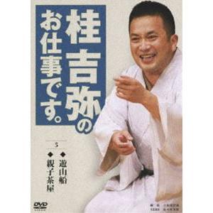桂吉弥のお仕事です。 5 [DVD]|ggking
