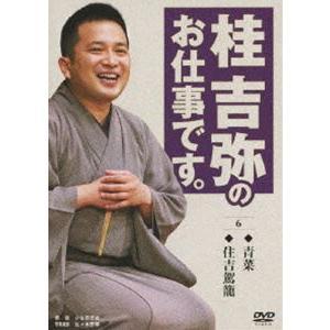 桂吉弥のお仕事です。 6 [DVD]|ggking