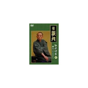 桂 歌丸 牡丹燈籠4 関口屋のゆすり [DVD]|ggking