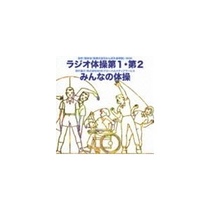 ラジオ体操 第1・第2/みんなの体操 [CD]|ggking