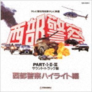 (オリジナル・サウンドトラック) 西部警察 PART・I・II・III サウンドトラック盤 西部警察ハイライト編 [CD] ggking