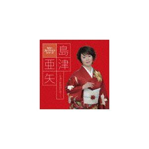 島津亜矢 / カバーコレクション・シリーズ::島津亜矢〜永遠の歌謡曲を唄う〜 [CD]