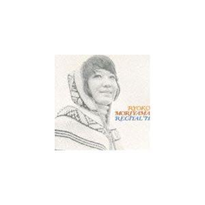 森山良子 / 森山良子ライブコレクション・シリーズ1::森山良子 リサイタル '71 [CD]|ggking