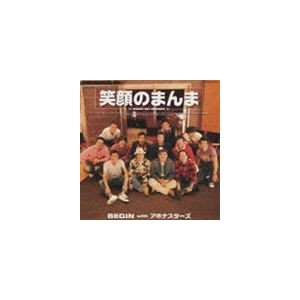 BEGIN with アホナスターズ / 笑顔のまんま [CD]|ggking