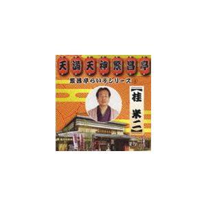 桂米二 / 繁昌亭らいぶシリーズ 4 桂米二 [CD]|ggking