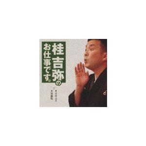桂吉弥 / 桂吉弥のお仕事です。3 千早ふる 崇徳院 [CD]|ggking