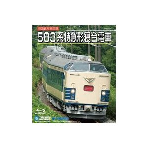 旧国鉄形車両集 583系特急形寝台電車 [Blu-ray]|ggking