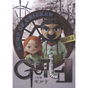 BUMP OF CHICKEN/人形劇ギルド [DVD]|ggking