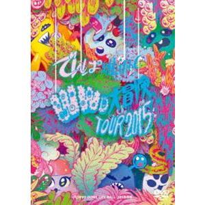 でんぱ組.inc/WWD大冒険TOUR2015 〜この世界はまだ知らないことばかり〜 in TOKYO DOME CITY HALL [DVD]|ggking