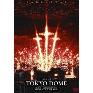 BABYMETAL/LIVE AT TOKYO DOME(通常盤) [DVD] ggking