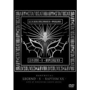BABYMETAL/「LEGEND-S-BAPTISM XX-」(LIVE AT HIROSHIMA GREEN ARENA) [DVD]|ggking