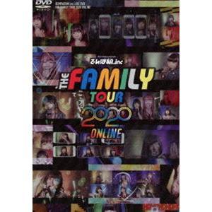 でんぱ組.inc/LIVE DVD「FAMILY TOUR 2020 ONLINE」(完全生産限定盤) [DVD]|ggking