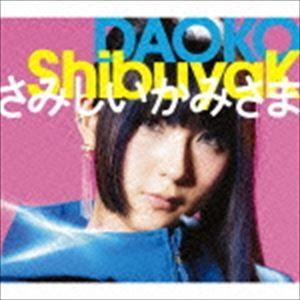 DAOKO / ShibuyaK/さみしいかみさま(初回限定盤B/CD+DVD) [CD]|ggking