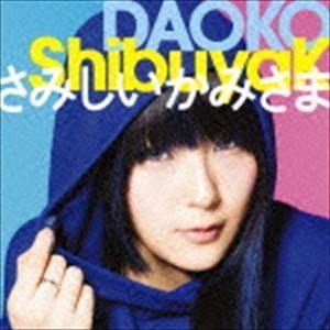 DAOKO / ShibuyaK/さみしいかみさま(通常盤) [CD]|ggking