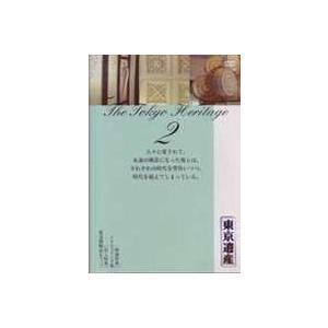 東京遺産 VOL.2 [DVD]