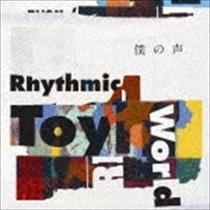 Rhythmic Toy World / TVアニメ『弱虫ペダル GLORY LINE』オープニングテーマ::僕の声(アーティスト盤) [CD]|ggking