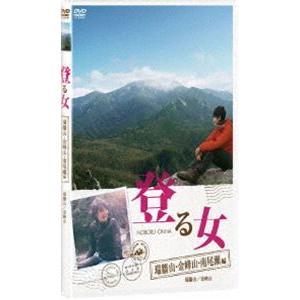 種別:DVD 小島聖 解説:日本各地の山を仲間と登る楽しさ、料理や写真など山登りプラスαの楽しみ方に...