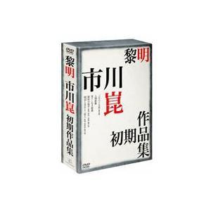 黎明-市川崑初期作品集- [DVD] ggking