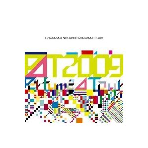 Perfume Second Tour 2009 直角二等辺三角形TOUR [DVD]|ggking