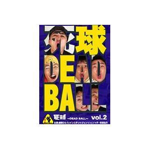 死球-DEAD BALL- vol.2 あなたにも必ず飛んでくるであろう人生の死球 [DVD]|ggking