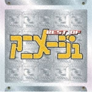 BEST of ANIMAGE(UHQCD) [CD] ggking