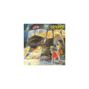 久石譲(音楽) / となりのトトロ サウンドト...の関連商品1
