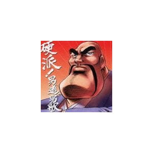 (オムニバス) 硬派!男道、男歌 [CD]|ggking