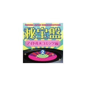 種別:CD (オムニバス) 解説:時代を彩ったヒット曲から隠れた名曲まで、幅広く一気に収録!超お買得...