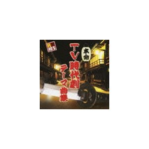 (オムニバス) R40'S 本命TV時代劇テーマ曲集 [CD]|ggking