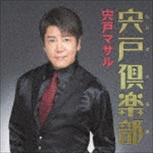 宍戸マサル / 宍戸倶楽部 [CD]|ggking