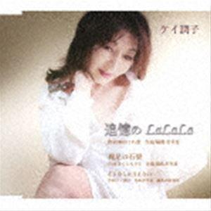 ケイ潤子 / 追憶のLaLaLa/裸足の石畳/さよならは言えない [CD]|ggking