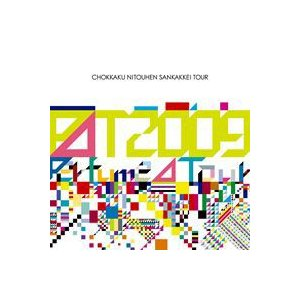 Perfume/Perfume Second Tour 2009 直角二等辺三角形TOUR [Blu-ray]|ggking