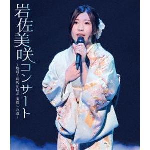 岩佐美咲コンサート〜熱唱!時代を結ぶ演歌への道〜 [Blu-ray]|ggking