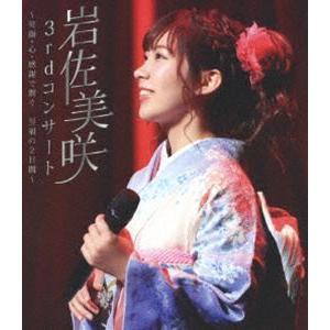 岩佐美咲/3rdコンサート 〜笑顔・心・感謝で繋ぐ…至福の2日間〜 [Blu-ray]|ggking